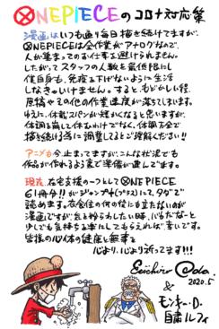 One Piece - Statement von Eiichiro Oda zu Corona