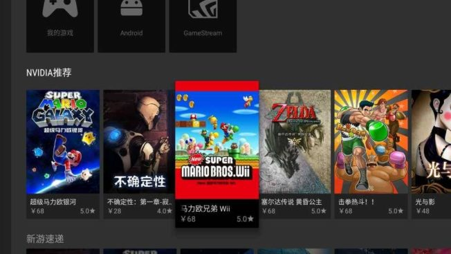 Wii-Spiele bei Nvidia Shield in China
